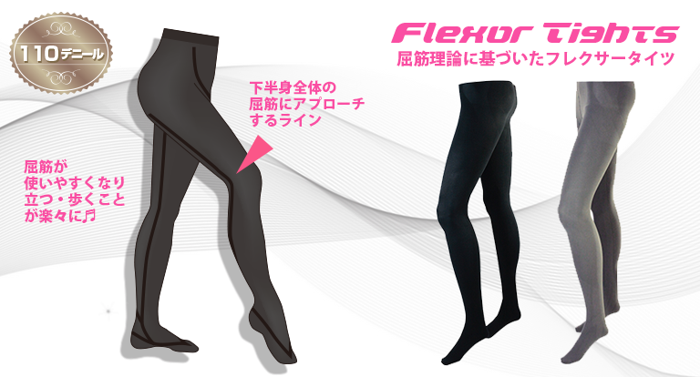 Flexor_tights