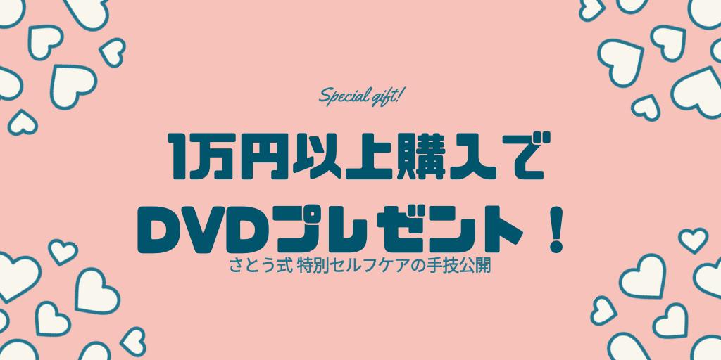 1万円以上でDVDプレゼント