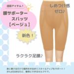 Waist- spats beige