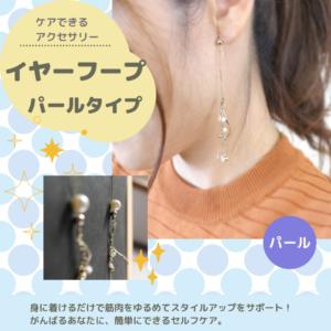 ear-hoop-pearl