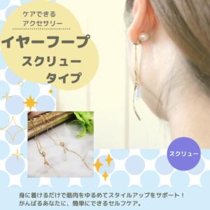 ear-hoop-screw